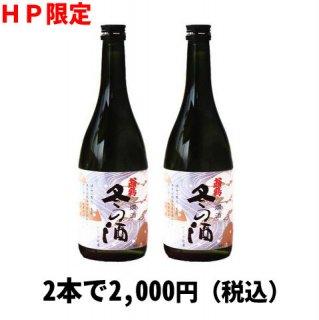 (2本 2,000円) 四季の酒 冬 720ml
