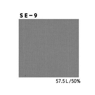 デリータースクリーン SE-9