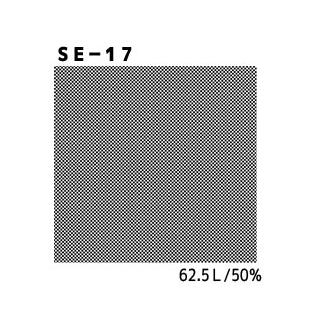 デリータースクリーン SE-17