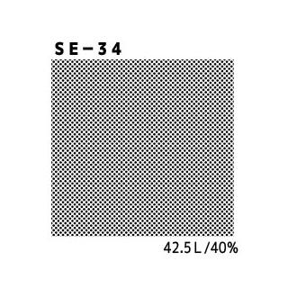デリータースクリーン SE-34