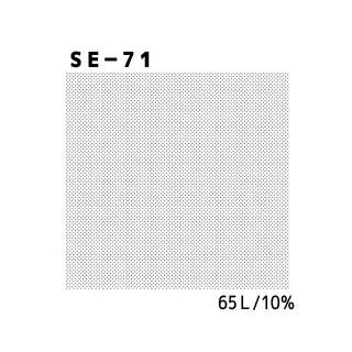 デリータースクリーン SE-71