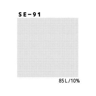 デリータースクリーン SE-91
