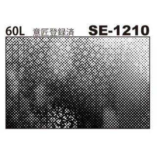 デリータースクリーン SE-1210