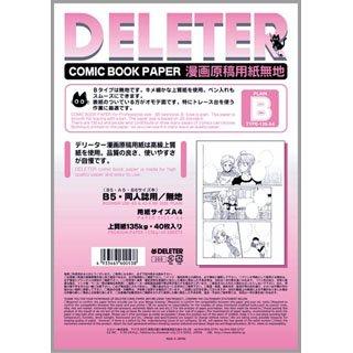 デリーター漫画原稿用紙 A4無地 Bタイプ135kg B5・同人誌本用