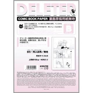 デリーター漫画原稿用紙 B4無地 Bタイプ110kg プロ・投稿サイズ