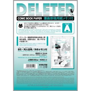 デリーター漫画原稿用紙 A4メモリ付 Aタイプ135kg B5・同人誌本用