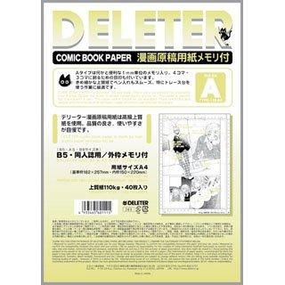 デリーター漫画原稿用紙 A4メモリ付 Aタイプ110kg B5・同人誌本用