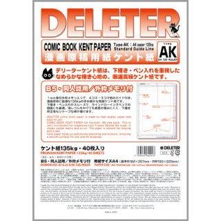 デリーター原稿用紙ケント メモリ付 B4メモリ付AKタイプ135kgプロ投稿サイズ