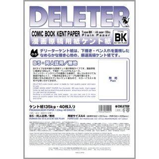 デリーター原稿用紙ケント 無地 B4無地BKタイプ135kgプロ投稿サイズ