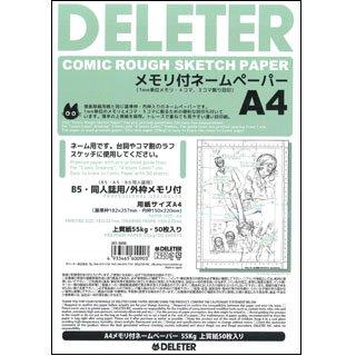 デリーターネームペーパーA4(50枚入)