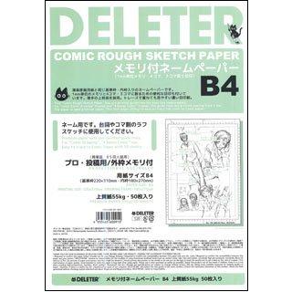 デリーターネームペーパーB4(50枚入)