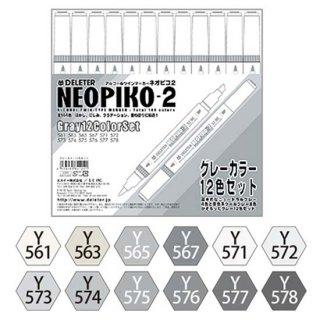 ネオピコ-2:グレーカラー12色セット