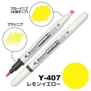 ネオピコ2 Y-407 レモンイエロー