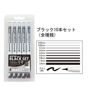 ネオピコライン 3 ブラック10種セット