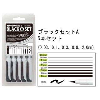 ネオピコライン 3 ブラック5種セットA
