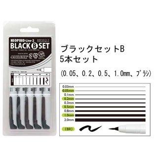 ネオピコライン 3 ブラック5種セットB