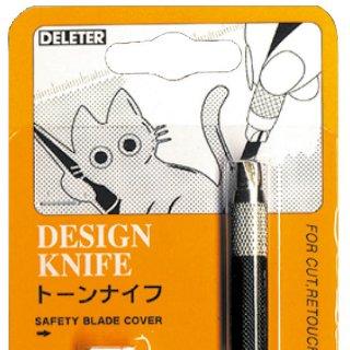 デリーター トーンナイフ
