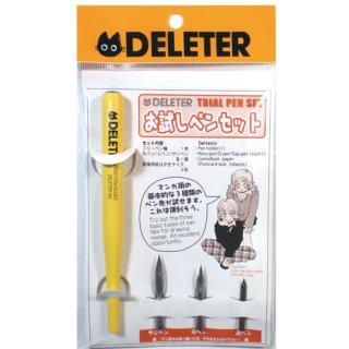 デリーター/お試しペンセット