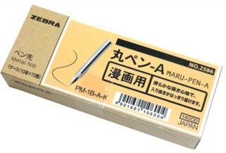 ゼブラ丸ペンA(100本入)