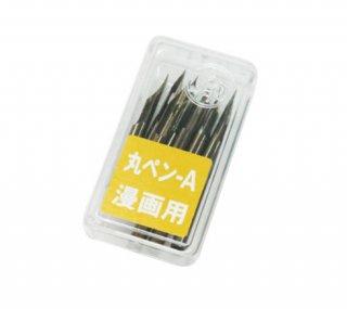 ゼブラ丸ペンA(ケース10本入)
