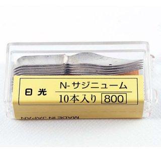 日光 サジペン ニューム10本入(ケース入)N357N-10
