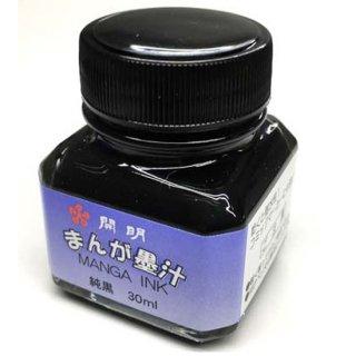 開明まんが墨汁(30ml)