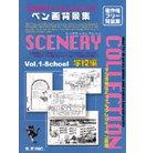 シーナリーコレクションペン画バージョン(学校編)/vol.1
