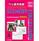 シーナリーコレクションペン画バージョン(飲食店編)/vol.2