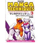 マンガテクニックvol.3(ロボットデザインテクニック初級編)