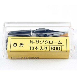 日光 サジペン クローム10本入(ケース入)N357C-10