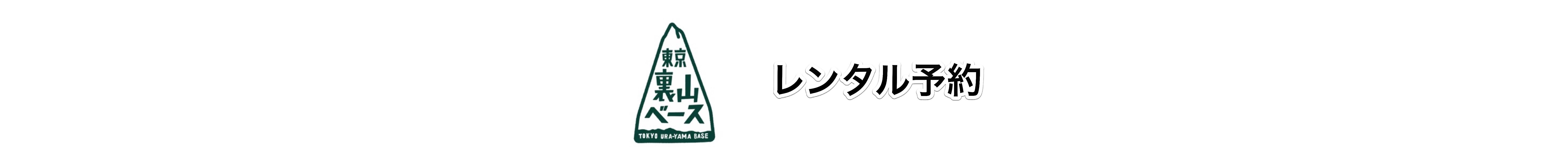 東京裏山ワンダーランド【レンタル予約】@東京裏山ベース