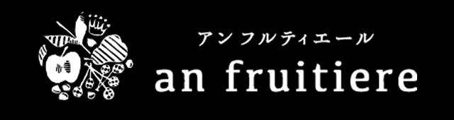 群馬県高崎市 焼き菓子専門店 | アンフルティエール ONLINE SHOP
