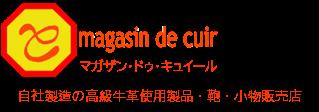 【公式通販】magasin de cuir マガザンドゥキュイール
