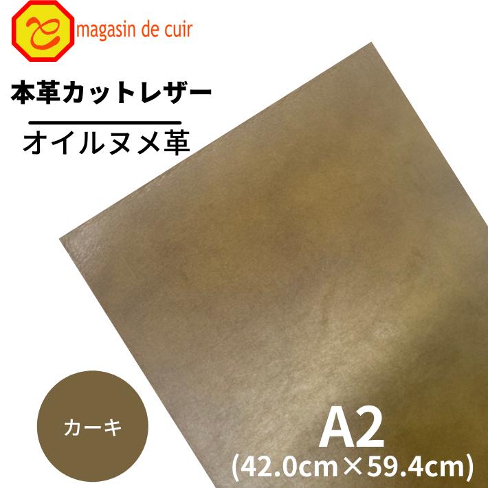 A2オイルヌメ(3406カーキ)