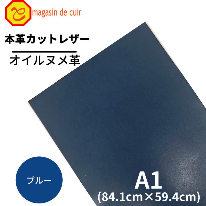 A1オイルヌメ(3304ブルー)