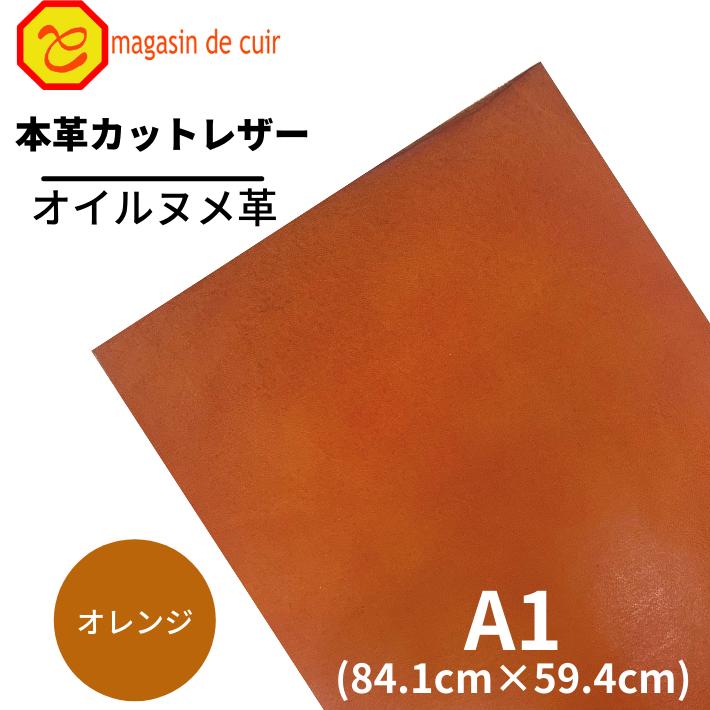 A1オイルヌメ(3704オレンジ)