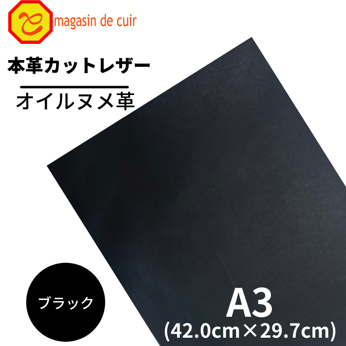 A3オイルヌメ(3100ブラック)