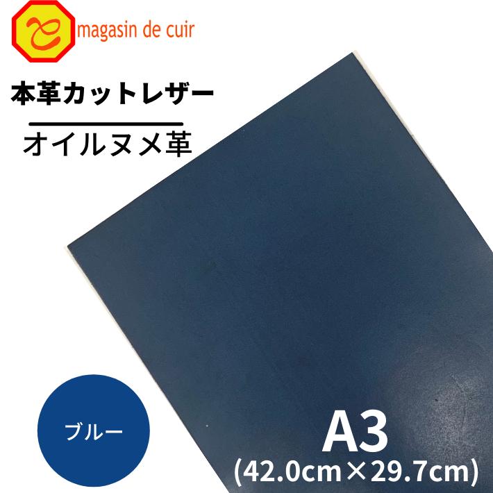 A3オイルヌメ(3304ブルー)