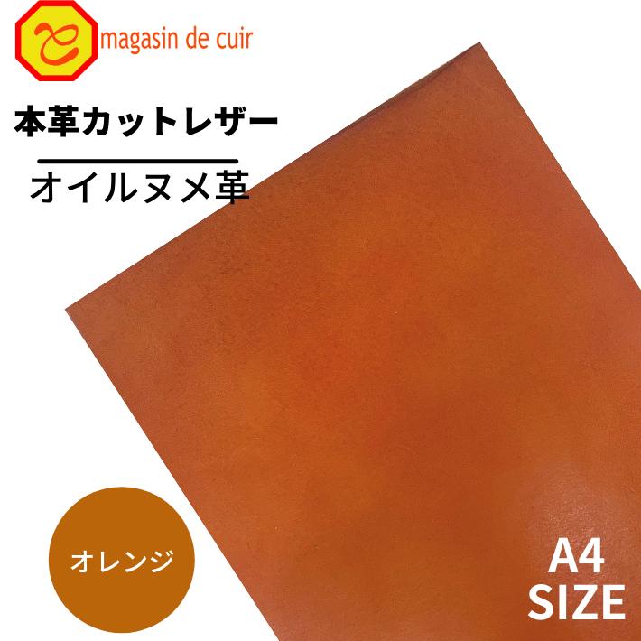 【ベリー】A4オイルヌメ(3704オレンジ)