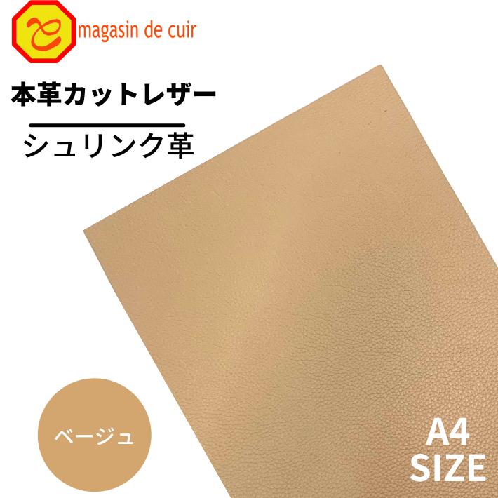 【ベリー】A4ソフトシュリンク(1203ベージュ)