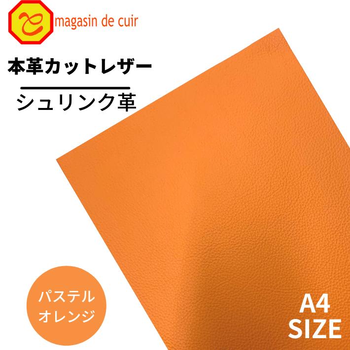 【ベリー】A4ソフトシュリンク(1702パステルオレンジ)