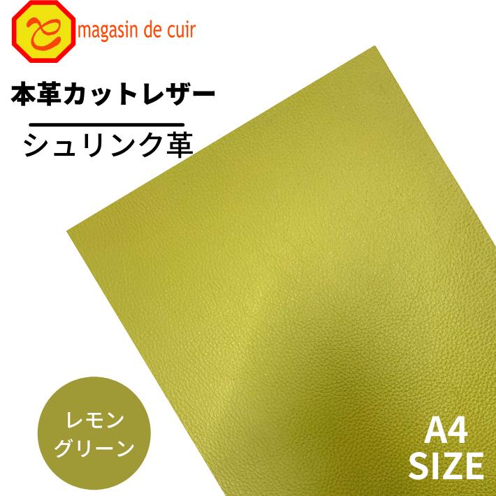 【ベリー】A4ソフトシュリンク(1405レモングリーン)