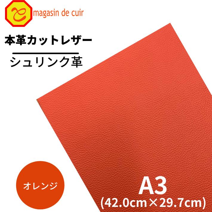 A3ソフトシュリンク(1703オレンジ)