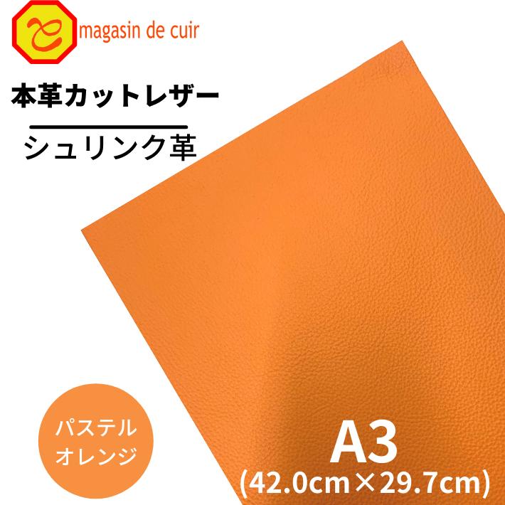 A3ソフトシュリンク(1702パステルオレンジ)