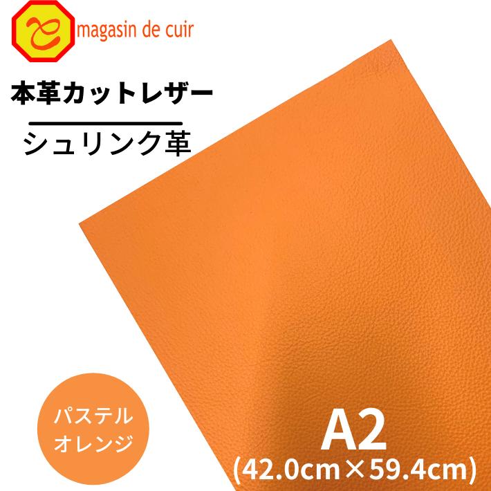 A2ソフトシュリンク(1702パステルオレンジ)