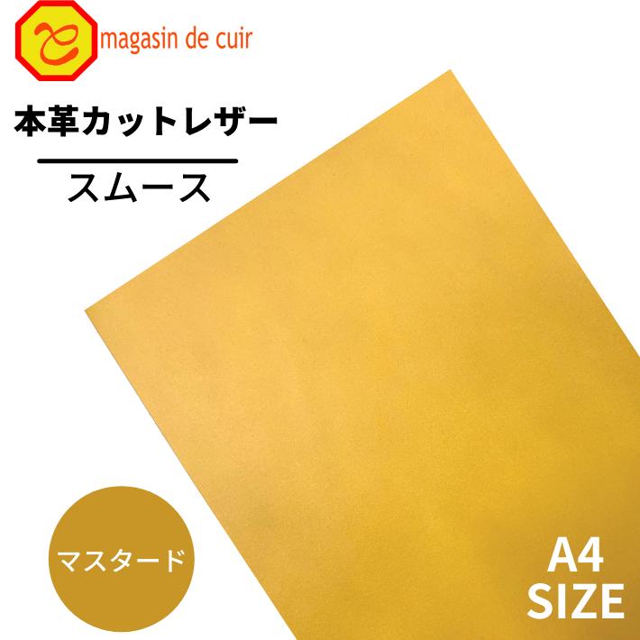 【ベリー】A4ソフトスムース(2700マスタード)