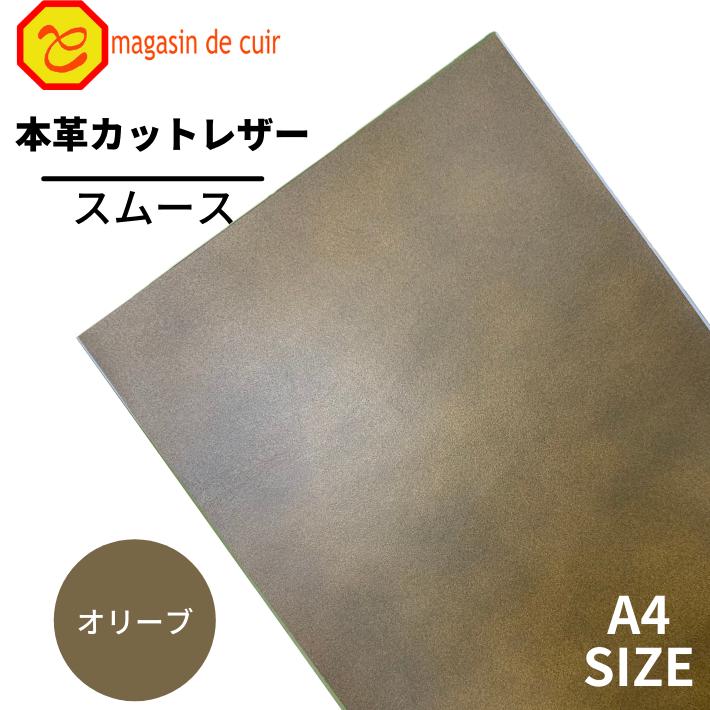 【ベリー】A4ソフトスムース(2701オリーブ)