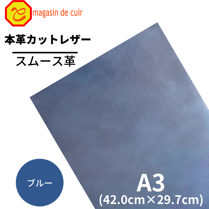 A3ソフトスムース(2304ブルー)