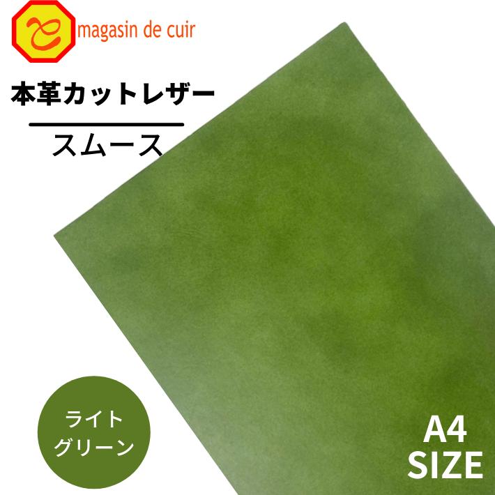 【バット】A4ソフトスムース(2404ライトグリーン)