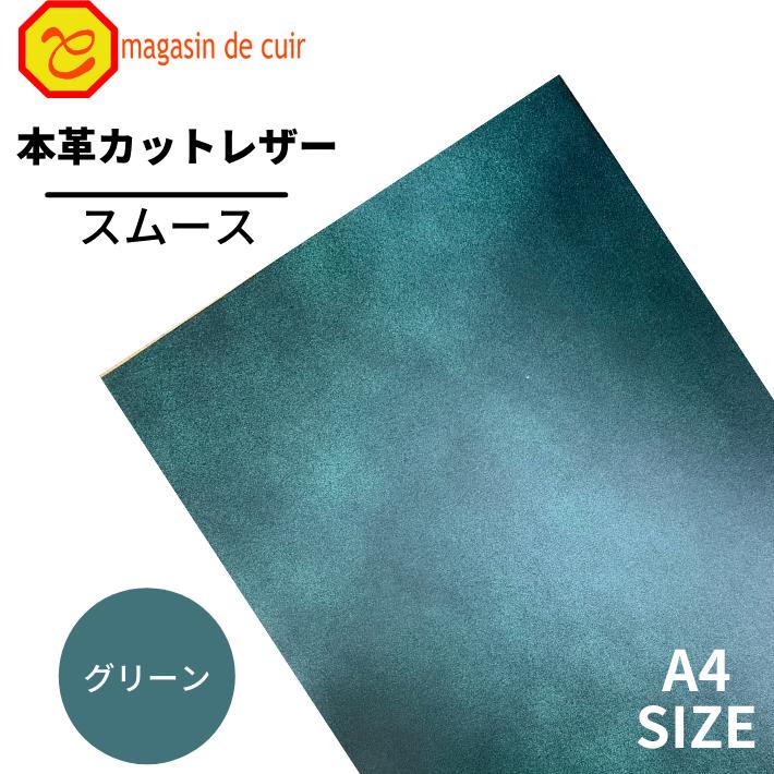 【バット】A4ソフトスムース(2043グリーン)